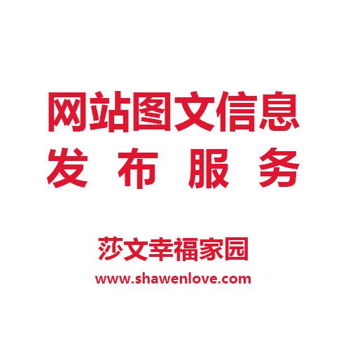 莎文幸福家园网站图文信息发布服务