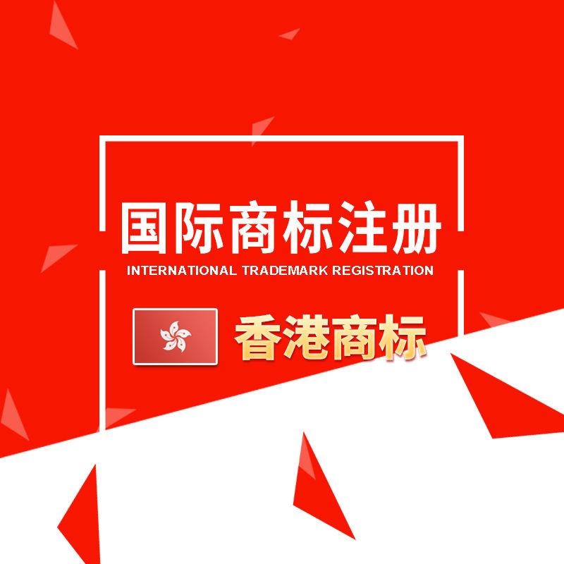 中国香港商标注册