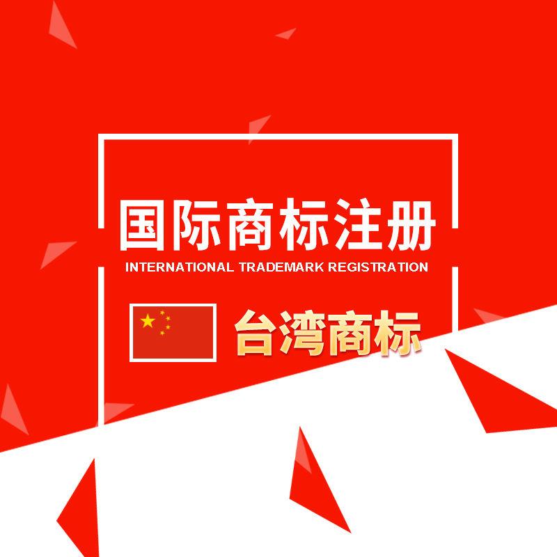 中国台湾商标注册