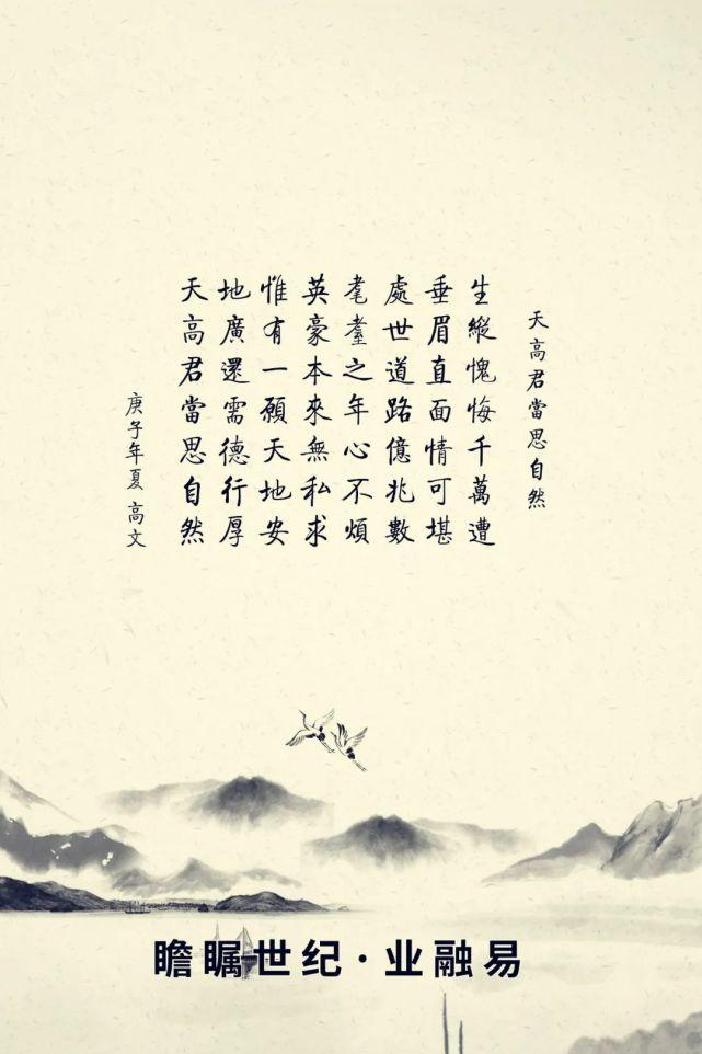 古体诗:天高君当思自然